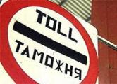 Россия усилит таможенный контроль на границе с Беларусью