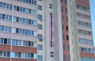 На одной из девятиэтажек Жлобина вывесили огромный национальный флаг