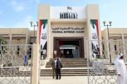 Суд ОАЭ заочно приговорил к смерти 4 человек за пособничество ИГ