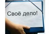Более тысячи безработных получили от государства субсидии на организацию своего бизнеса
