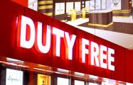 Стало известно, где на въезде в Беларусь появятся новые магазины Duty Free