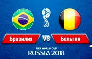 ЧМ-2018: Бельгия победила Бразилию