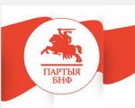 Партии БНФ отказано в помещении для проведения съезда