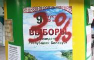 «Советская Беларусь»: У Саши оказалось не 3, а 2%