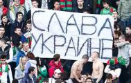 Фанаты «Локомотива» развернули на матче баннер «Слава Украине»