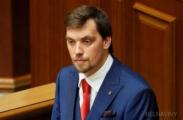 Премьер Украины Алексей Гончарук объявил, что уходит в отставку