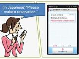 В Японии представлен сервис перевода телефонных разговоров
