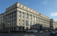 Нацбанк Беларуси намерен продать «Банк Москва-Минск»