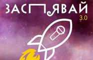 В Минске наградили победителей конкурса «Заспявай 3.0»