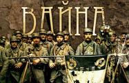 Михаил Голденков презентует новую книгу «Забытая Першая сусветная вайна»