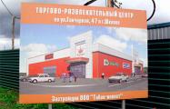 Фотофакт: Топузидис лишил жителей Шклова спортплощадки