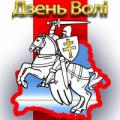 В Барановичах подана заявка на пикет в День Воли