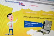Acronis и 1C запустили облачный сервис для резервирования информации