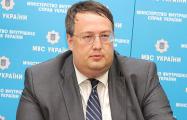 Антон Геращенко назвал Минские соглашения «бумажкой без юридической силы»