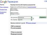 Переводчик Google перестал считать Россию виноватой