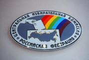 Семь партий направили представителей в ЦИК Беларуси с правом совещательного голоса