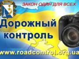 Киевский суд приостановил работу сайта о нарушениях сотрудников ГАИ