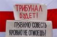 Партизаны — узурпатору и его пособникам: Трибунал будет!
