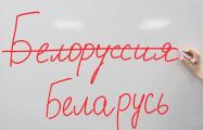 Беларусь перамагае Белоруссию