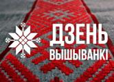 Сегодня в Минске пройдет «День вышиванки»