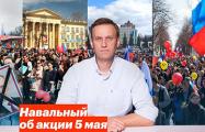Навальный: Акция «Он нам не царь!» - большой успех
