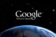 Google рассмотрит возможность использования снимков с белорусского спутника