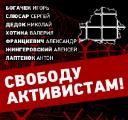 Белорусы солидарны с арестованными сетевыми активистами (Фото)