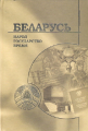 Издана книга об этнических группах и конфессиях в Беларуси