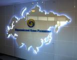 ЕАБР планирует в 2013 году нарастить портфель кредитов реальному сектору Беларуси до $700 млн.