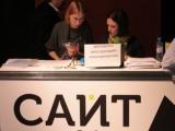"""На конференции """"Сайт-2012"""" рынок веб-разработки назвали """"кустарным"""""""