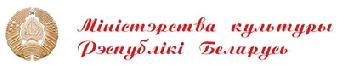 Минкультуры Беларуси объявляет открытый конкурс на производство национальных фильмов