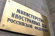 МИД России: «В гости нас никто не ждет»