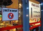 За показ Евро-2012 без разрешения БТ кафе будут наказывать