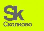 """Научный совет """"Сколково"""" поддержал создание белорусского отделения"""