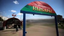 Предвыборная агитация и досрочное голосование на парламентских выборах завершаются в Беларуси