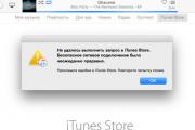Apple Music, iTunes и App Store перестали работать в некоторых странах