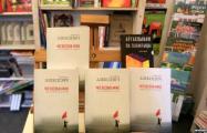 Книга «Время секонд-хэнд» вышла в английском переводе в США