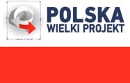 В Варшаве проходит VIII Конгресс «Польша. Большой проект»
