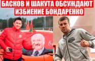 Опубликована расшифровка разговора Шакуты и Баскова