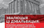 В Минск едет один из основателей польской «Солидарности» и друг Яна Павла II