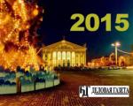 Редакция БДГ поздравляет всех с Новым 2015 годом!