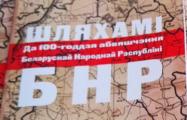 У Гародні прэзентавалi кнігу «Шляхамі БНР»