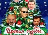 Конкурс карикатур «Россия и Беларусь: ссора из-за нефти»