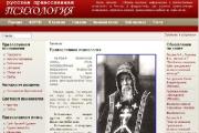 Клуб православных психологов инициирует открытие учебного курса православной психологии