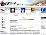 Сайт кировского ДПНИ признан экстремистским