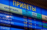 Власти РФ обсудили разрешение на прилет рейсов в обход Беларуси