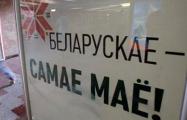 Контролеры не разрешили кафе пользоваться белорусскоязычным меню?