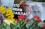 Замглавы Нацполиции Украины: В расследовании дела Шеремета однозначно будет результат