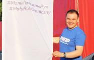 Алесь Зарембюк: Малое приграничное движение – шанс для Беларуси