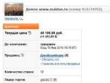 Домен maidan.ru продали за 45 тысяч рублей